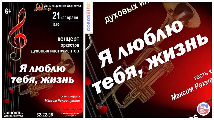 21 февраля 2021 во дворце культуры «Юность» пройдет концерт оркестра духовых инструментов