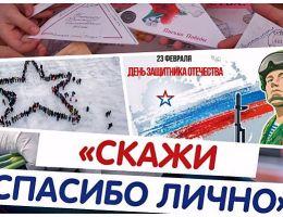 Акции и флешмобы в онлайн-режиме для поздравления Защитников Отечества