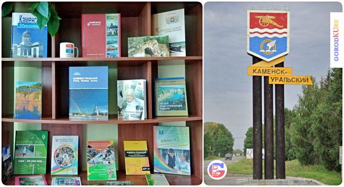 Книжная выставка «Каменск-Уральский – город славный» продлится до 25 июля