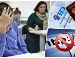 Федеральный портал о ЕГЭ в РФ официально закрыт