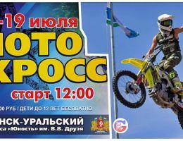 Мотогонщики РФ и УрФО едут в Каменск-Уральский