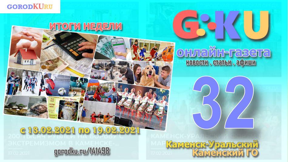 Все выпуски онлайн-газеты G-KU