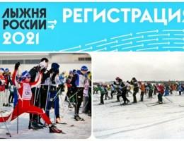 с 5 по 13 февраля 2021 на лыжной базе «Березовая роща» состоится «Лыжня России — 2021»