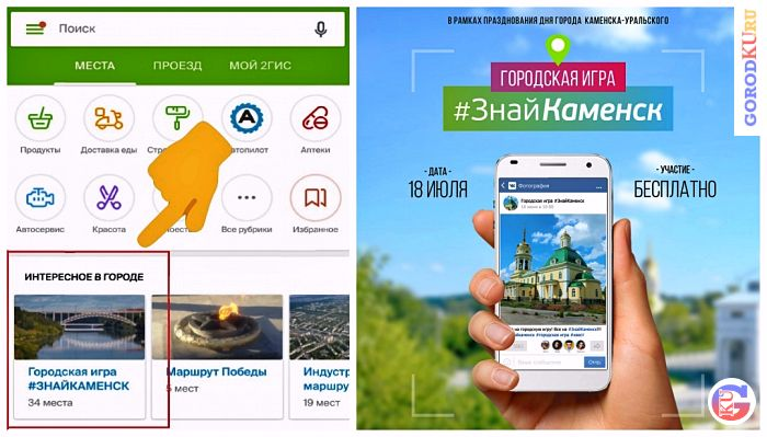 Точки-станции городской игры #ЗНАЙКАМЕНСК уже появились на карте 2GIS