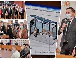 В администрации Каменска-Уральского 9 февраля 2021 презентовали базовую комплектацию остановочного комплекса придуманную студентами и школьниками