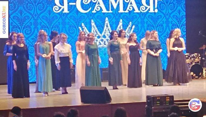6 марта 2021 г. в зале Социально-культурного центра состоялся финал городского конкурса красоты и таланта «Я- Самая!»