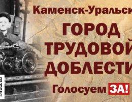 25 марта стартовала акция в поддержку присвоения Каменску почетного звания «Город трудовой доблести»