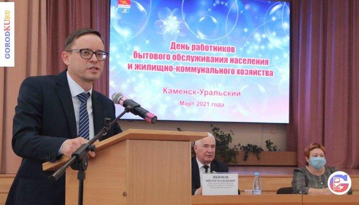 Спасибо профессионалам от администрации Каменска-Уральского