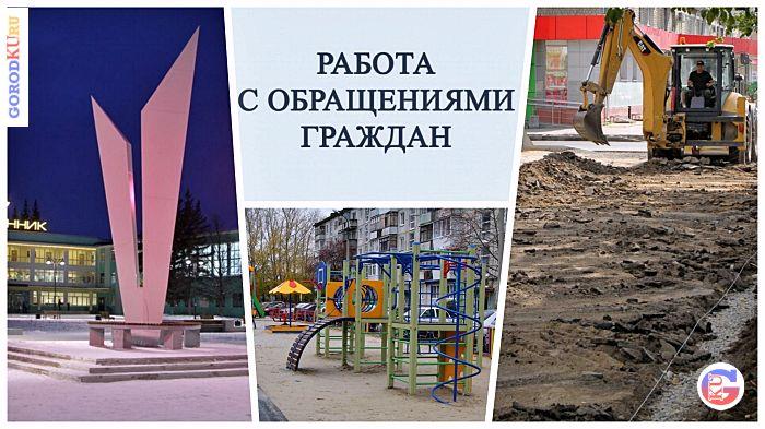945 обращений граждан за 2020 год поступило в Администрацию Каменск-Уральского городского округа. Какие запросы?