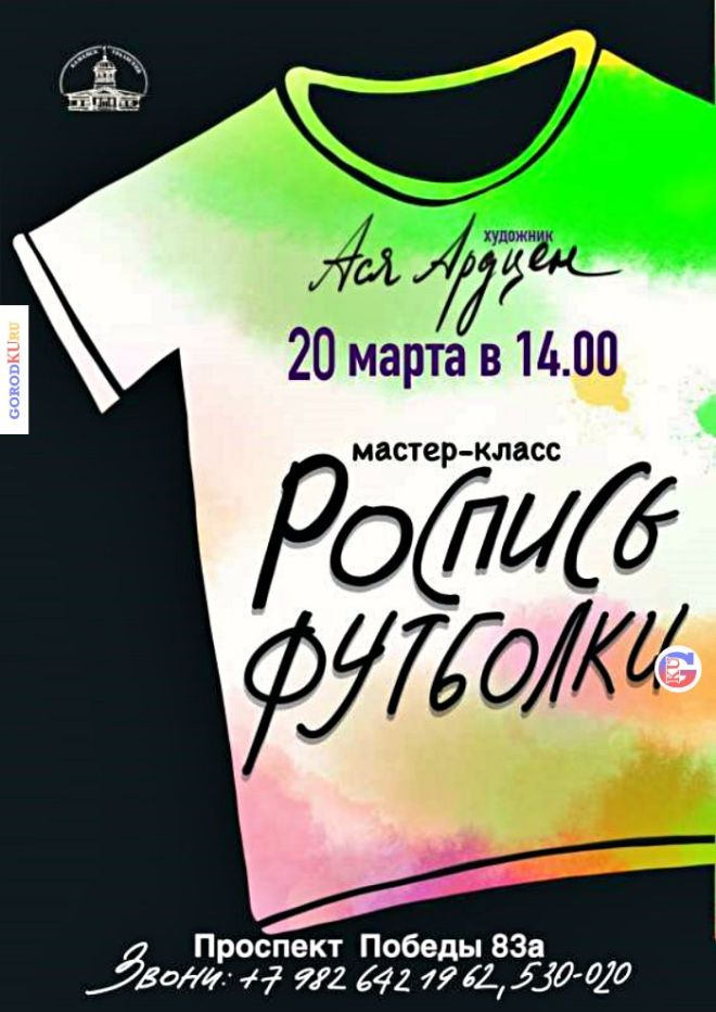 Мастер-класс 20 марта в 14.00 с Асей Ардцен -  «Роспись одежды»