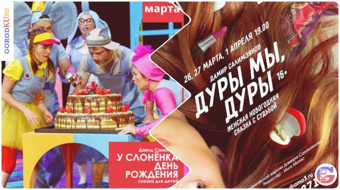 Афиши от учреждений культуры Каменска-Уральского на Всемирный день театра