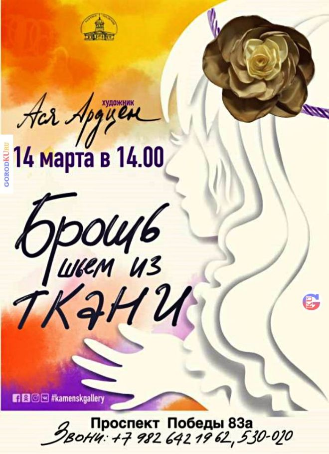 Мастер-класс 14 марта в 14.00 с Асей Ардцен -  «Брошь из ткани»