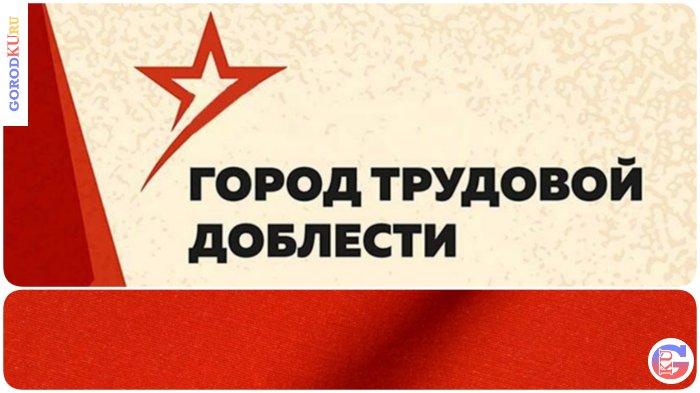 Город трудовой доблести - напоминание о подвиге каменцев в годы Великой Отечественной войны