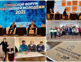 Городской форум работающей молодежи – 2021