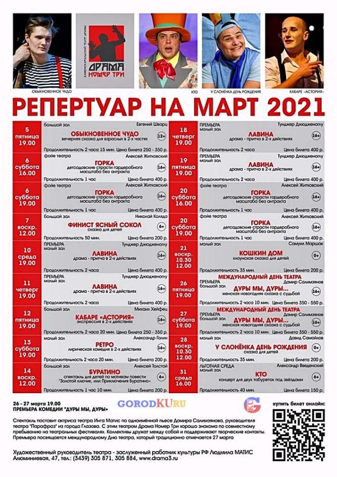 Репертуар на март 2021 от Театра Драмы Каменска-Уральского