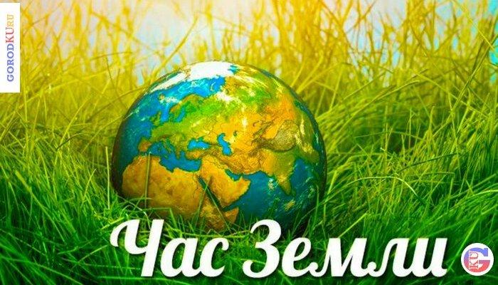 Каменск-Уральский присоединится к международной экологической акции «Час земли» 27 марта 2021