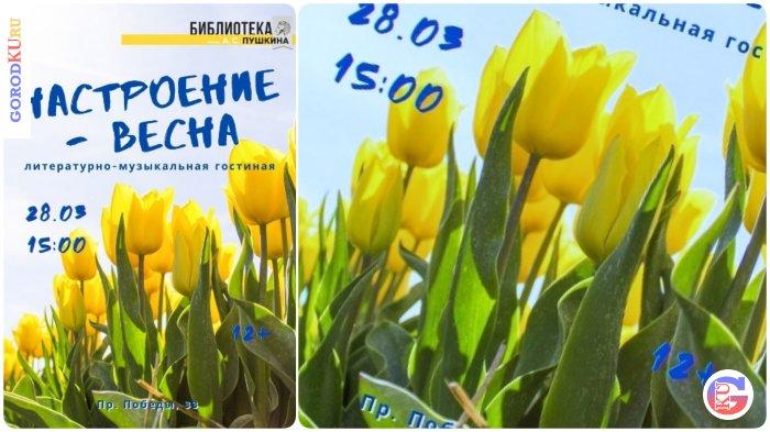 Настроение - весна. Литературно-музыкальная гостиная