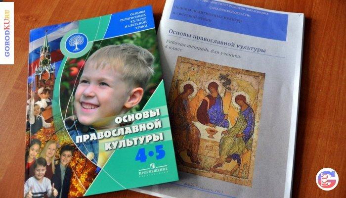 Основы православной культуры. Аннотация к модулю