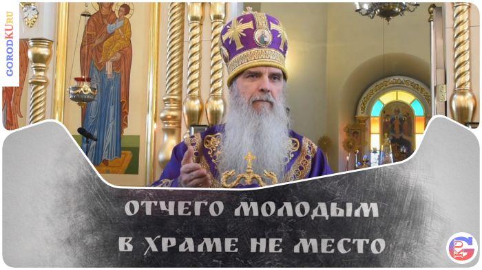 Отчего молодым в храме не место - Проповедь Преосвященного Мефодия