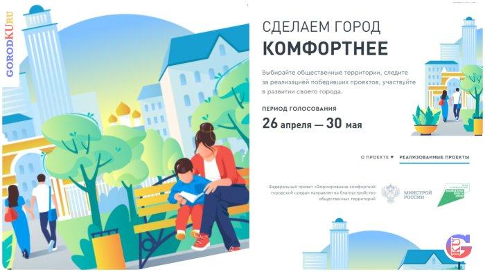 С 26 апреля по 30 мая 2021 можно проголосовать за дизайн-проект  по благоустройству города