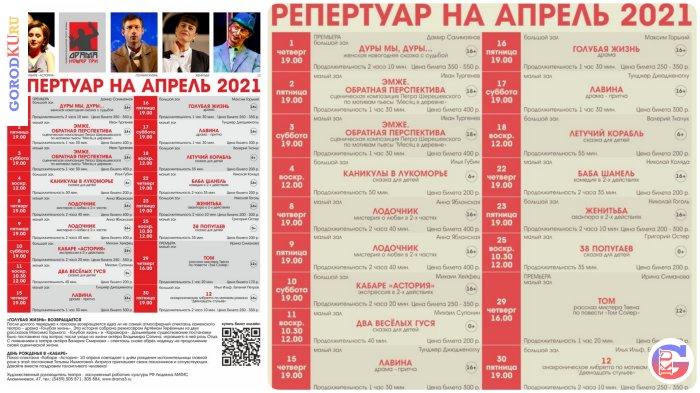 Репертуар на апрель 2021 от театра Драмы №3 Каменск-Уральского ГО