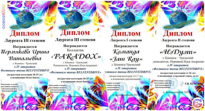 Танцоры из Каменска-Уральского выступили в Асбестовском ГО и стали абсолютными победителями в номинации «Оригинальный танец»