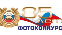 Госавтоинспекция приглашает к участию в творческих конкурсах, посвященных 85-летию службы