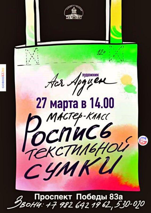 Мастер-класс 27 марта в 14.00 с Асей Ардцен -  «Роспись текстильной сумки»