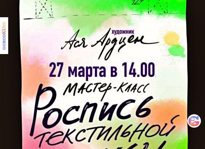 Мастер-класс 27 марта в 14.00 с Асей Ардцен —  «Роспись текстильной сумки»