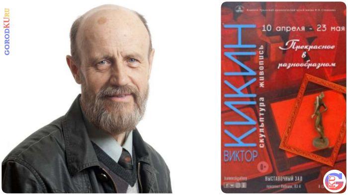 10 апреля  открывается выставка Виктора Кикина в Выставочном зале Каменска-Уральского