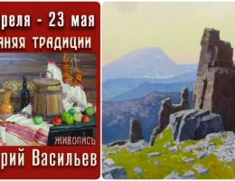 11 апреля 2021 открывается выставка Дмитрия Васильева «Сохраняя традиции»