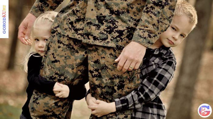 Ежемесячное пособие на ребёнка военнослужащего, проходящего военную службу по призыву