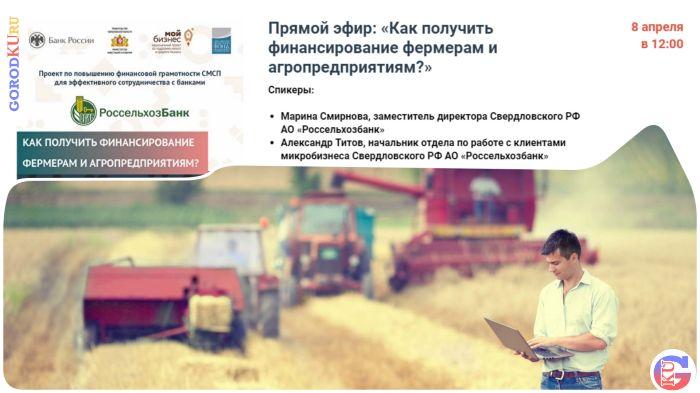 Как получить финансирование фермерам и агропредприятиям?
