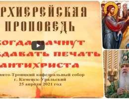 Видео-проповедь Преосвященного Мефодия «Когда начнут раздавать печать антихриста»