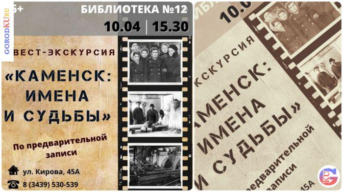 Квест-экскурсия для студентов в Каменске-Уральском