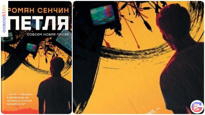 Любителей творчества Романа Сенчина 18 апреля приглашают к обсуждению сборника