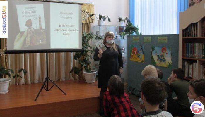 Презентация книги «В поисках мальчишеского бога» прошла в детской библиотеке им. Н. Островского