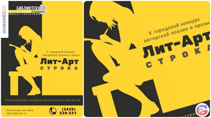 Прием заявок на конкурс авторской поэзии и прозы начался в Каменске-Уральском