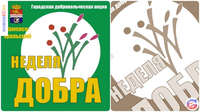 """С 17 по 24 апреля 2021 в Каменске-Уральском пройдет """"Неделя Добра"""""""