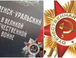 Трудовая доблесть горожан Каменска-Уральского