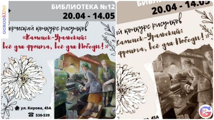 Творческий конкурс рисунков «Всё для фронта, всё для Победы!» стартовал 20 апреля