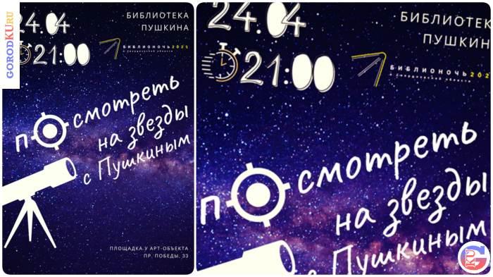В телескоп сможет посмотреть любой желающий в Библионочь в Каменске-Уральском