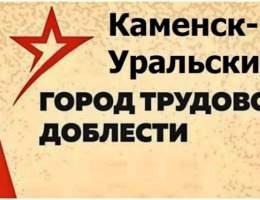 20 мая 2021 года Каменск-Уральскому присвоено знание «Город трудовой доблести»