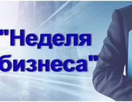 Афиша на бизнес-неделю в Каменске-Уральском