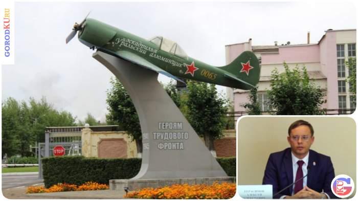 Алексей Герасимов поздравил каменцев с присвоением почетного звания городу-труженику