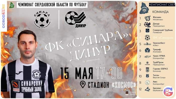 Чемпионат Свердловской области по футболу на стадионе «Космос» в Каменске-Уральском