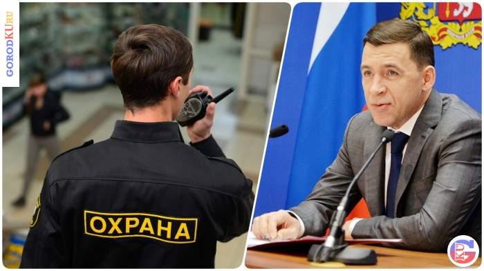 Комплексная проверка безопасности школ Свердловской области по поручению Евгения Куйвашева