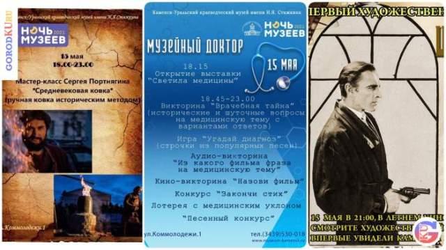 Насыщенная «Ночь музеев-2021» в Каменске-Уральском состоится 15 мая