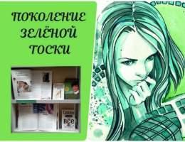 «ПОКОЛЕНИЕ ЗЕЛЕНОЙ ТОСКИ» - выставка в центральной библиотеке Каменска-Уральского