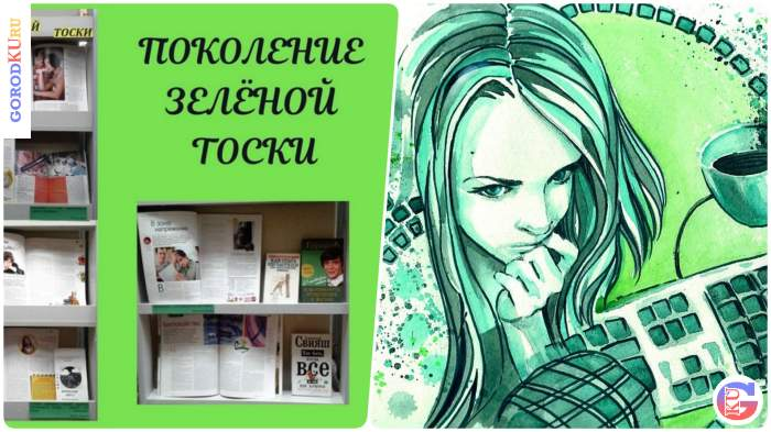«ПОКОЛЕНИЕ ЗЕЛЕНОЙ ТОСКИ» — выставка в центральной библиотеке Каменска-Уральского
